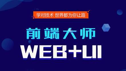 web全栈工程师培训班