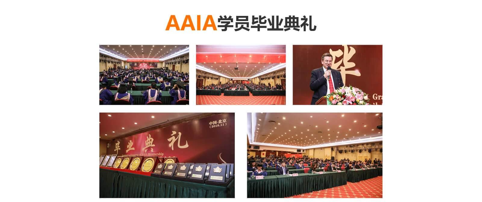 AIA隆重推出CPA转换AAIA国际会计师