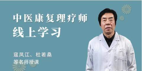 中医康复理疗师---线上学习取