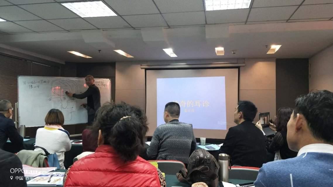 【6月10日哈尔滨】新中医手诊面诊眼诊耳诊培训班
