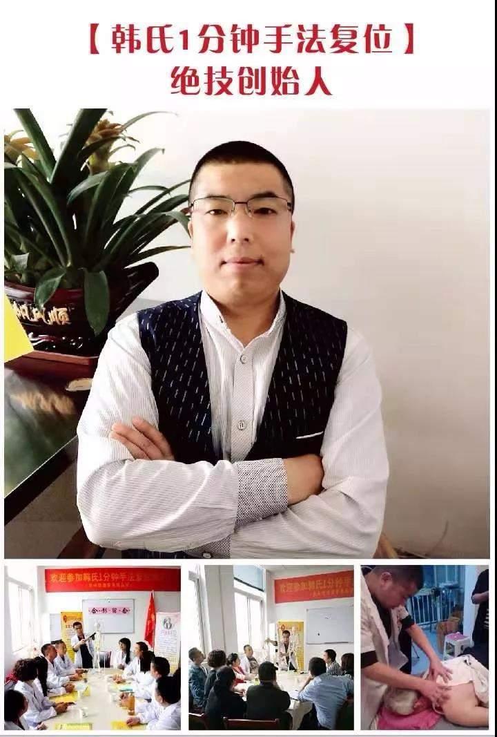 (韩涛)藏医正骨绝技妇科全效调理课程培训