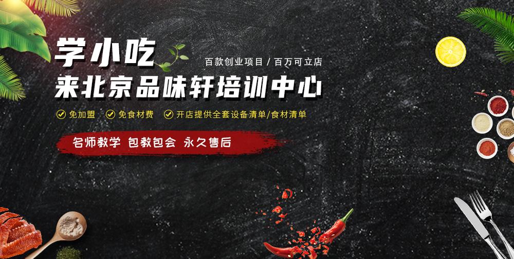 北京品味轩美食小吃培训中心