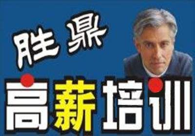 上海胜鼎数控培训