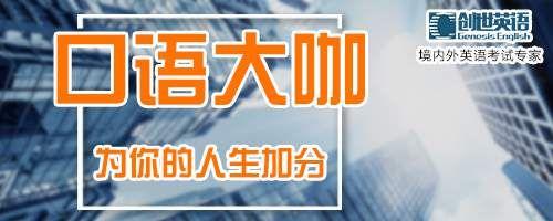 天津创世英语培训排名