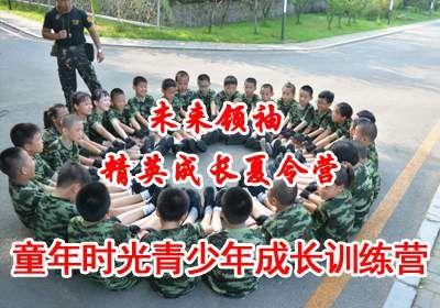 """哈尔滨夏令营""""未来领袖""""精英成长夏令营"""
