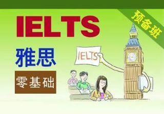 雅思周末VIP基础小班(北京外国语大学)