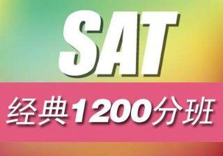 唐山新航道SAT经典1200分班