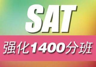 唐山新航道SAT强化1400分班