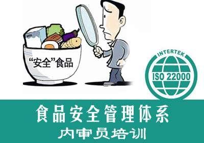 武汉ISO22000食品安全管理体系内审员培训