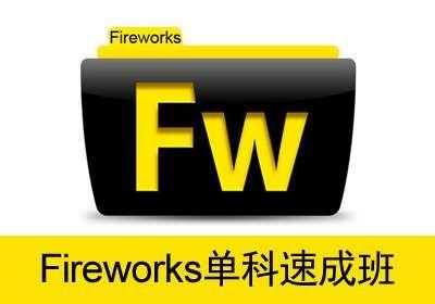 北京Fireworks培训FW单科速成班
