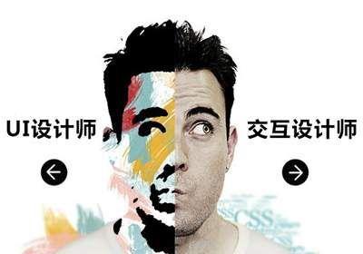 北京专业资深UI交互设计师培训