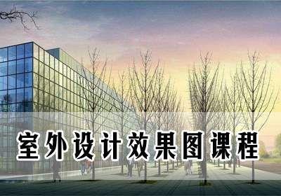 北京3Dmax室外效果图设计专业培训