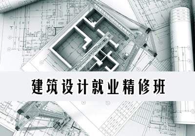 北京专业建筑设计师培训精修课程