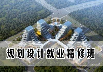 北京零基础规划设计就业、精修班