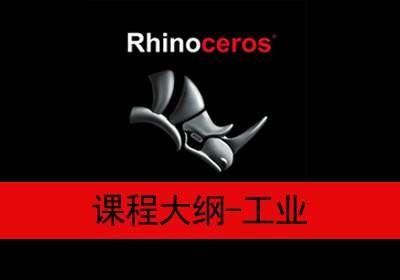 Rhino犀牛课程大纲-工业