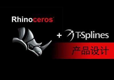 北京专业Rhino+T-splines产品设计专业