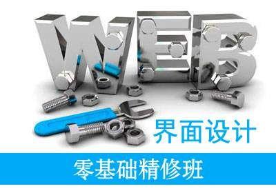 北京WEB端界面设计零基础精修班
