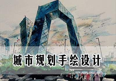 城市规划手绘设计(面授+网课)