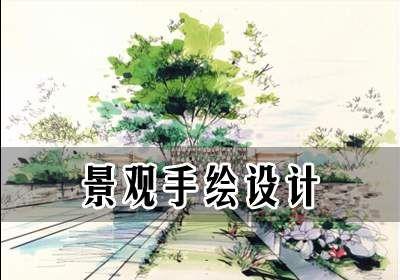 北京景观手绘设计培训班
