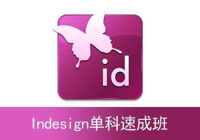 北京Indesign培训ID单科速成班