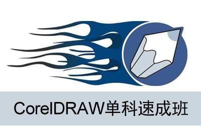 北京CoreIDRAW培训单科速成班(面授+网课)