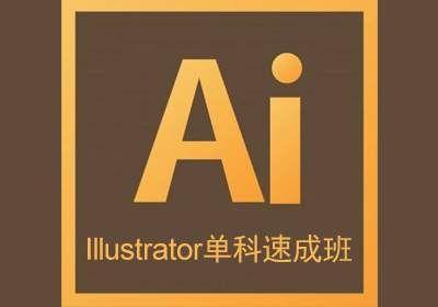 北京Illustrator培训AI单科速成班