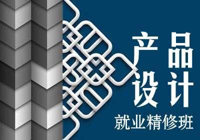 产品设计就业精修班(面授+网课)
