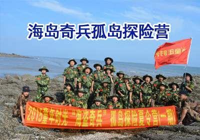 """哈尔滨夏令营""""海盗奇兵""""孤岛探险夏令营"""