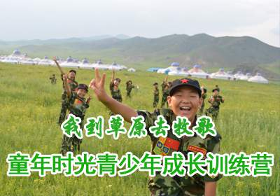 """哈尔滨夏令营""""草原牧歌""""民俗文化夏令营"""
