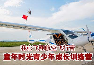 """哈尔滨夏令营""""我心飞翔""""航空飞行夏令营"""