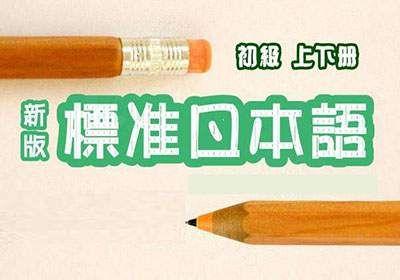 天河日语N1口语学习班