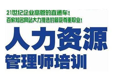 浙江大学人力资源管理师二级三级