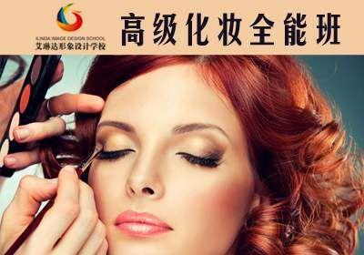福州国际高级化妆全能班