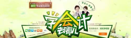 渭南鼎立会计培训学校