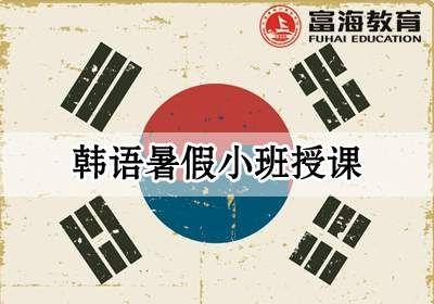 大连韩语暑假培训小班型授课
