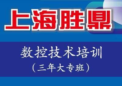上海三年制数控技术培训半工半读大专班