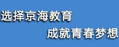 湖南京海教育培训课程