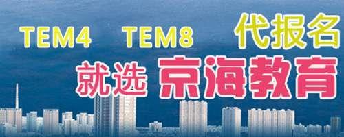 湖南京海教育培训班