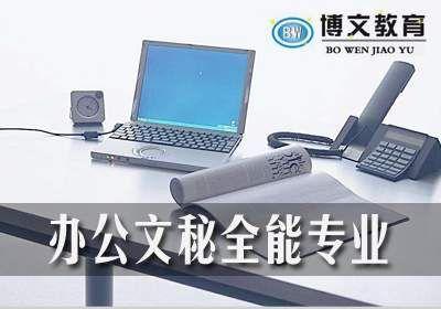 郑州办公文秘全能专业培训
