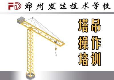 郑州塔吊操作培训