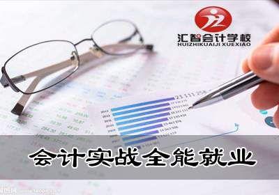哈尔滨汇智会计实战全能就业班课程