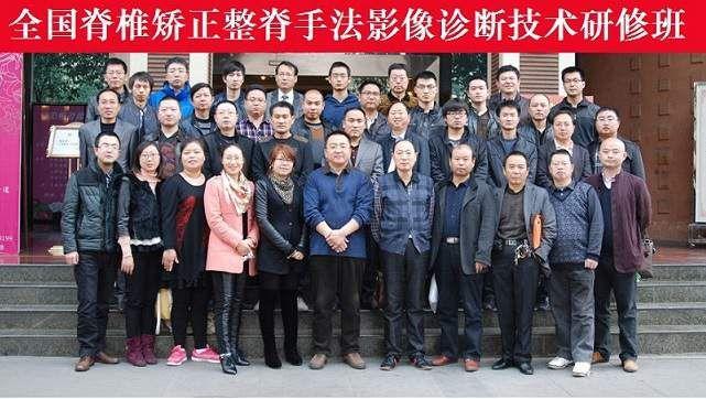 北京世纪仁康疼痛医学研究院 集体照