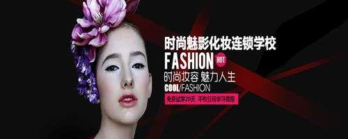 焦作孟州时尚魅影培训课程