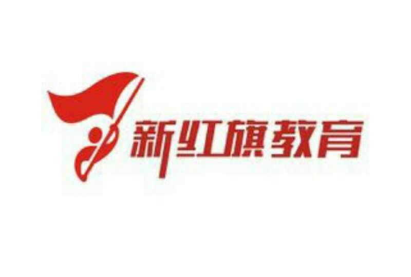 新红旗教育人力资源管理师培训三级