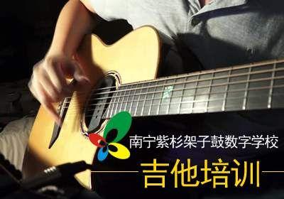 南宁紫杉艺术中心 南宁吉他培训
