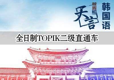 韩国语全日制TOPIK二级直通车