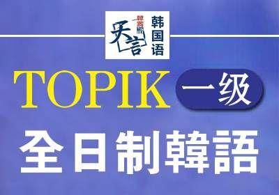 全日制韩语TOPIK一级