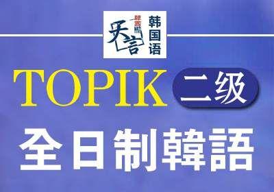 全日制韩语TOPIK二级