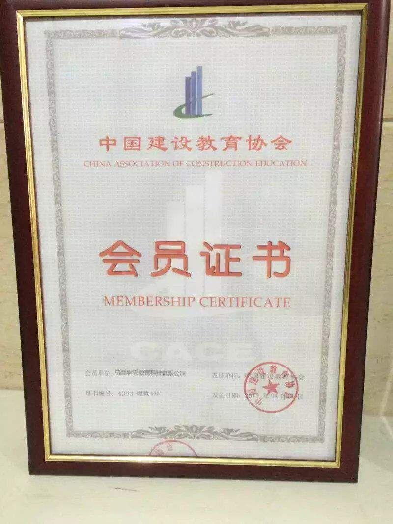 蚌埠学天教育 证书