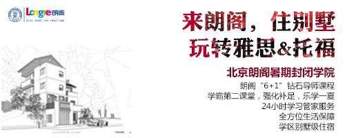 北京朗阁雅思培训学校